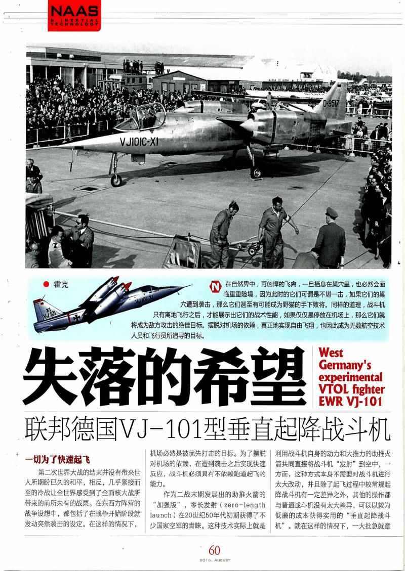 霍克--《失落的希望(联邦德国VJ-101型垂直起降战斗机)》.pdf