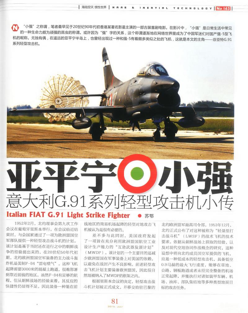 苏鄂--《亚平宁小强(意大利G91系列轻型攻击机小传)》.pdf