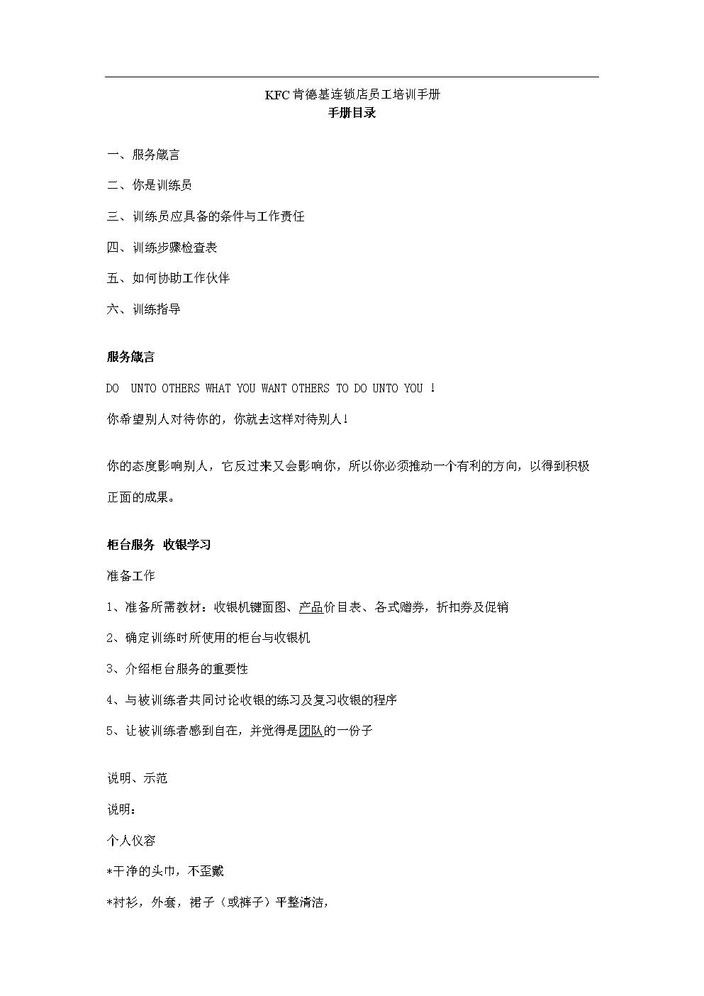 肯德基KFC肯德基连锁店员工培训手册.doc