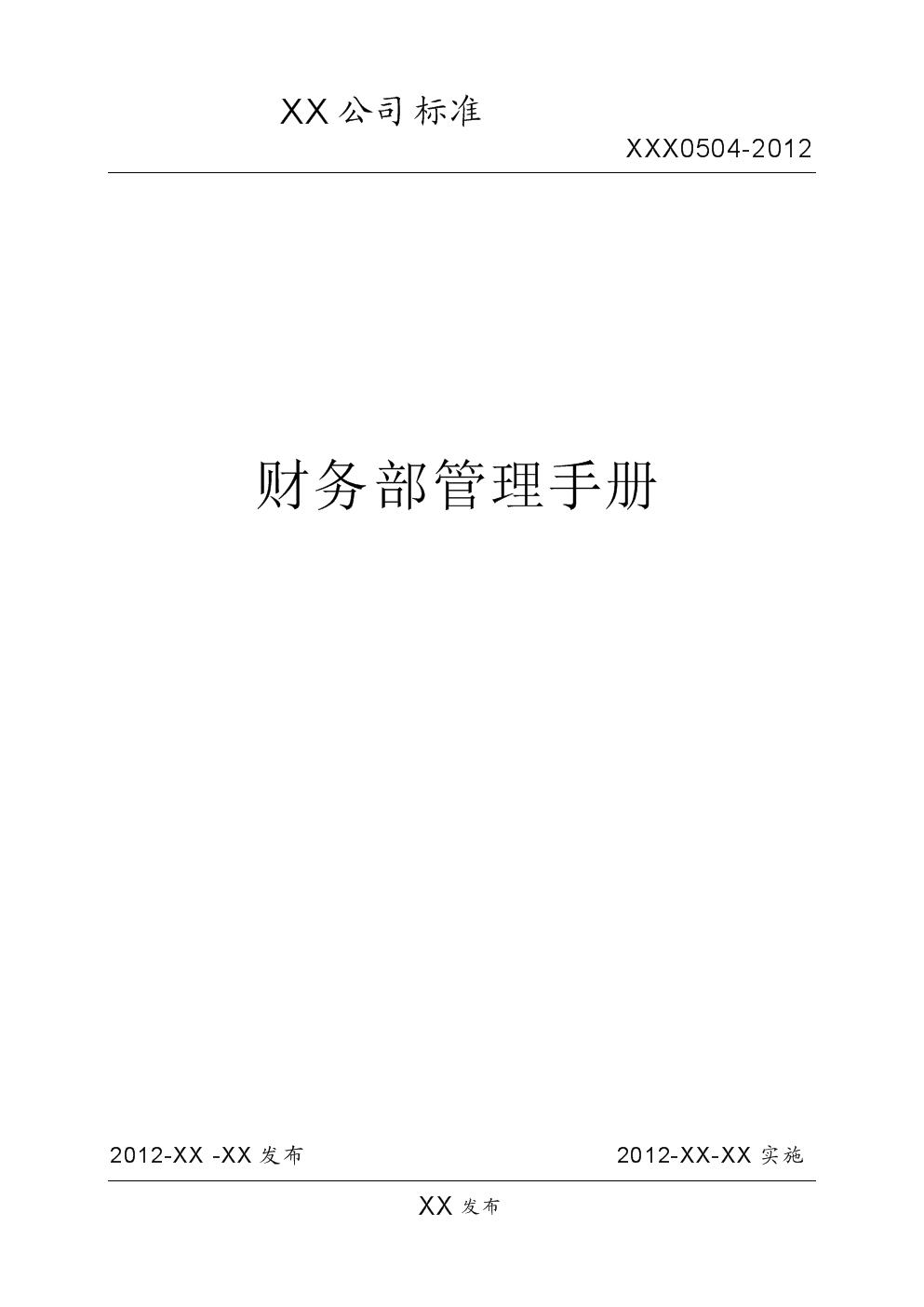 某公司财务部管理手册.doc