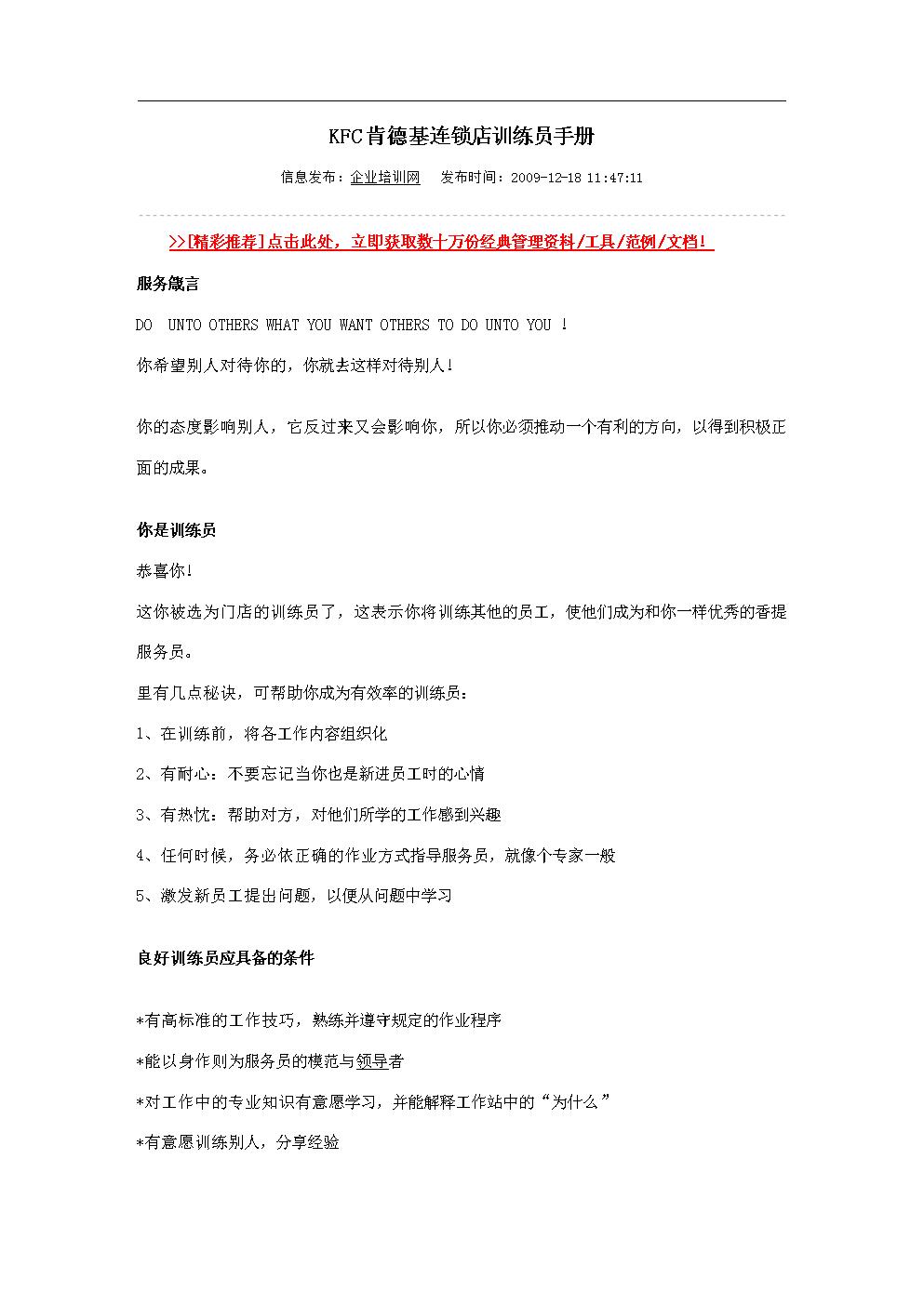 KFC肯德基连锁店训练员手册.doc