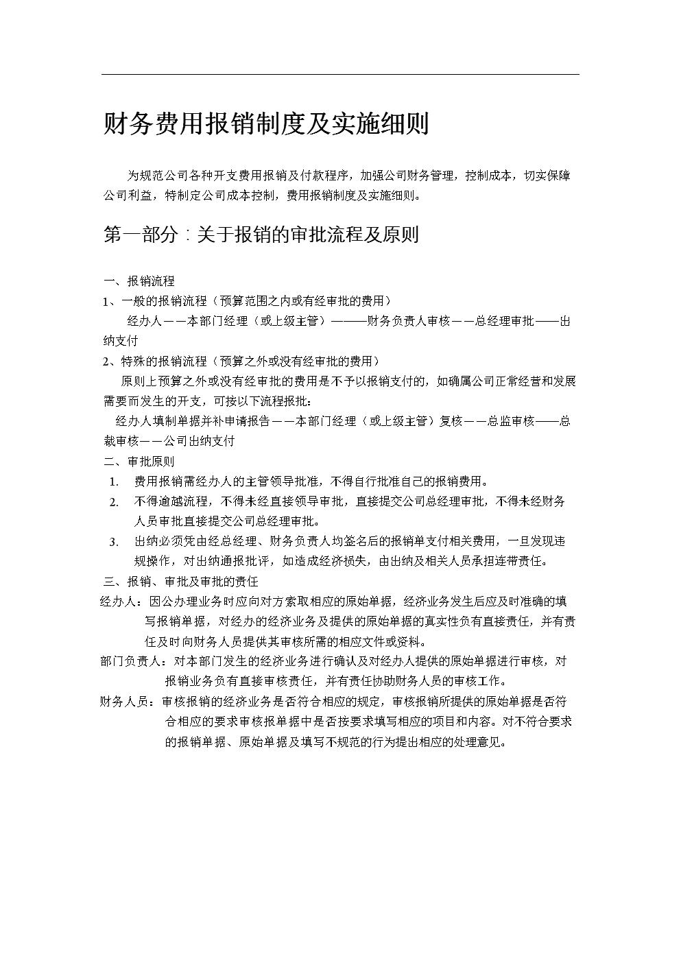 财务费用报销制度及实施细则,附审批权限表(9P Doc).doc