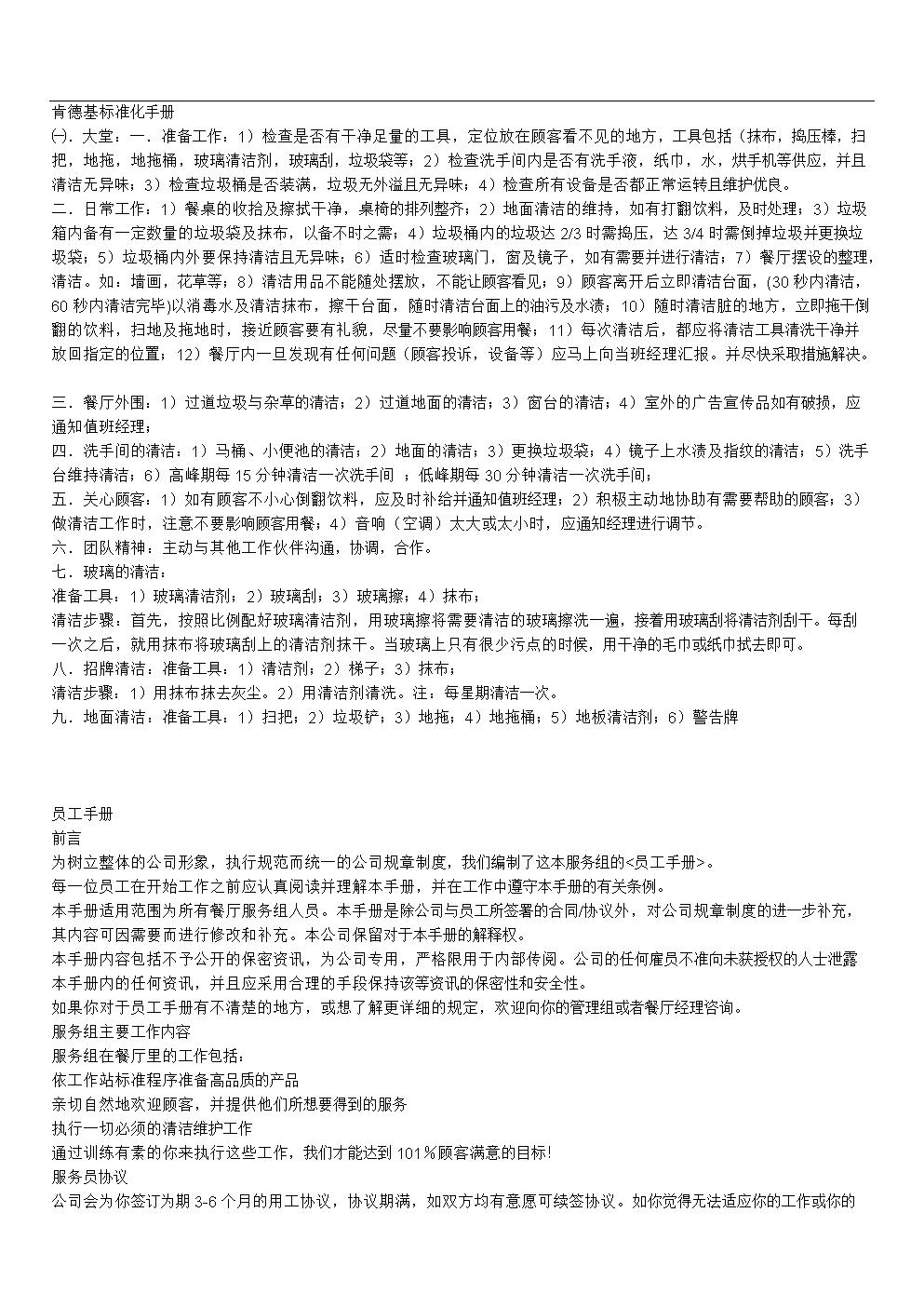 肯德基-标准化手册.doc