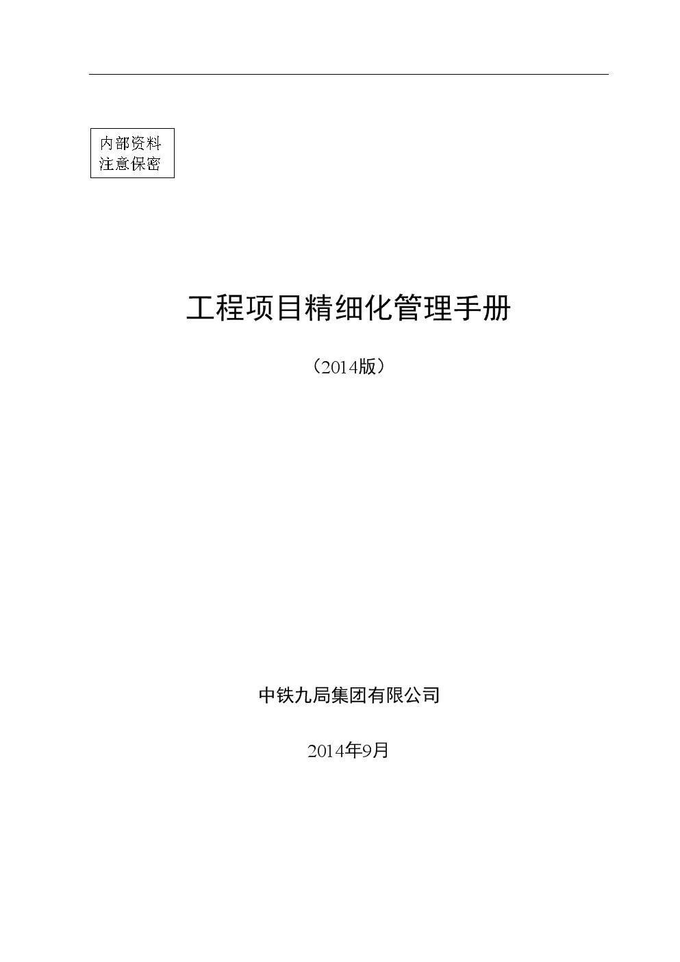 工程项目精细化管理手册(99P Doc).docx