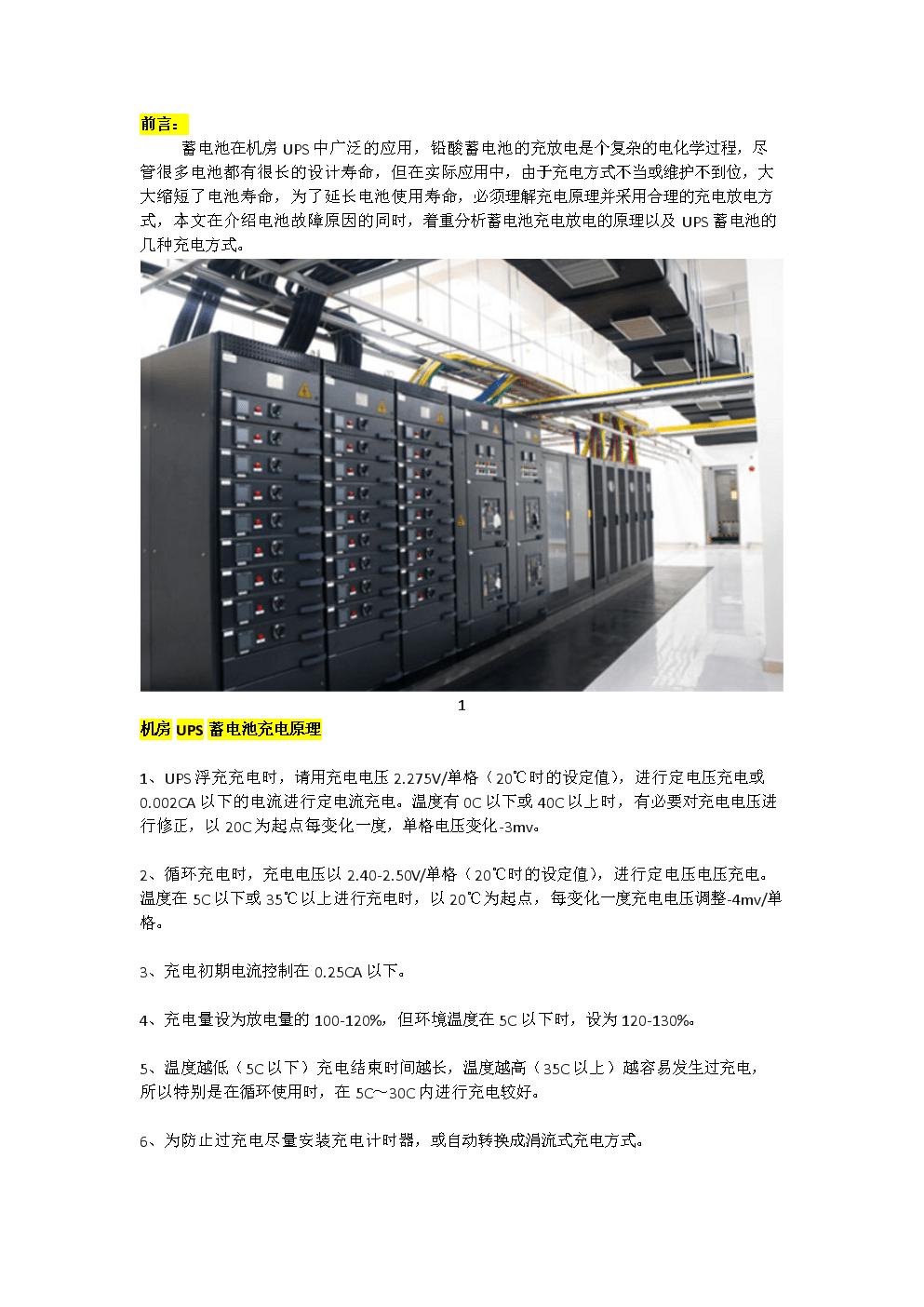 数据中心机房UPS蓄电池充电放电的原理以及几种充电方式解析.doc