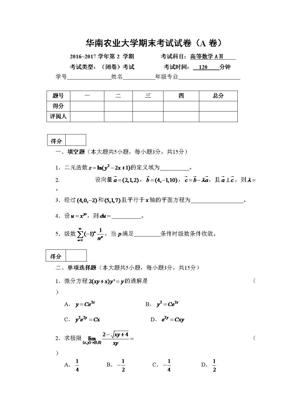 2017高等数学知识下试题及参考的答案.doc