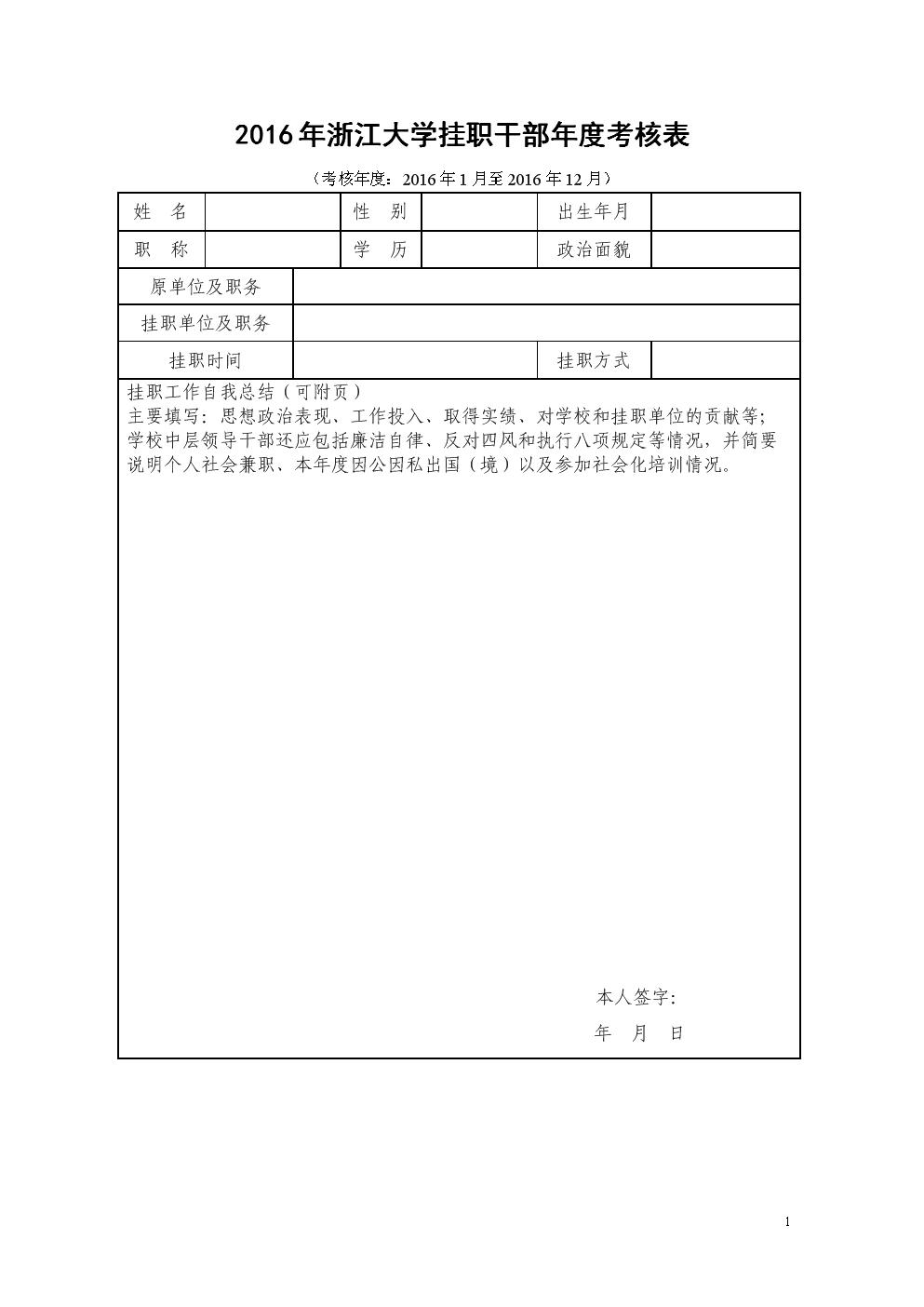 2016年浙江大學掛職干部考核表.DOC