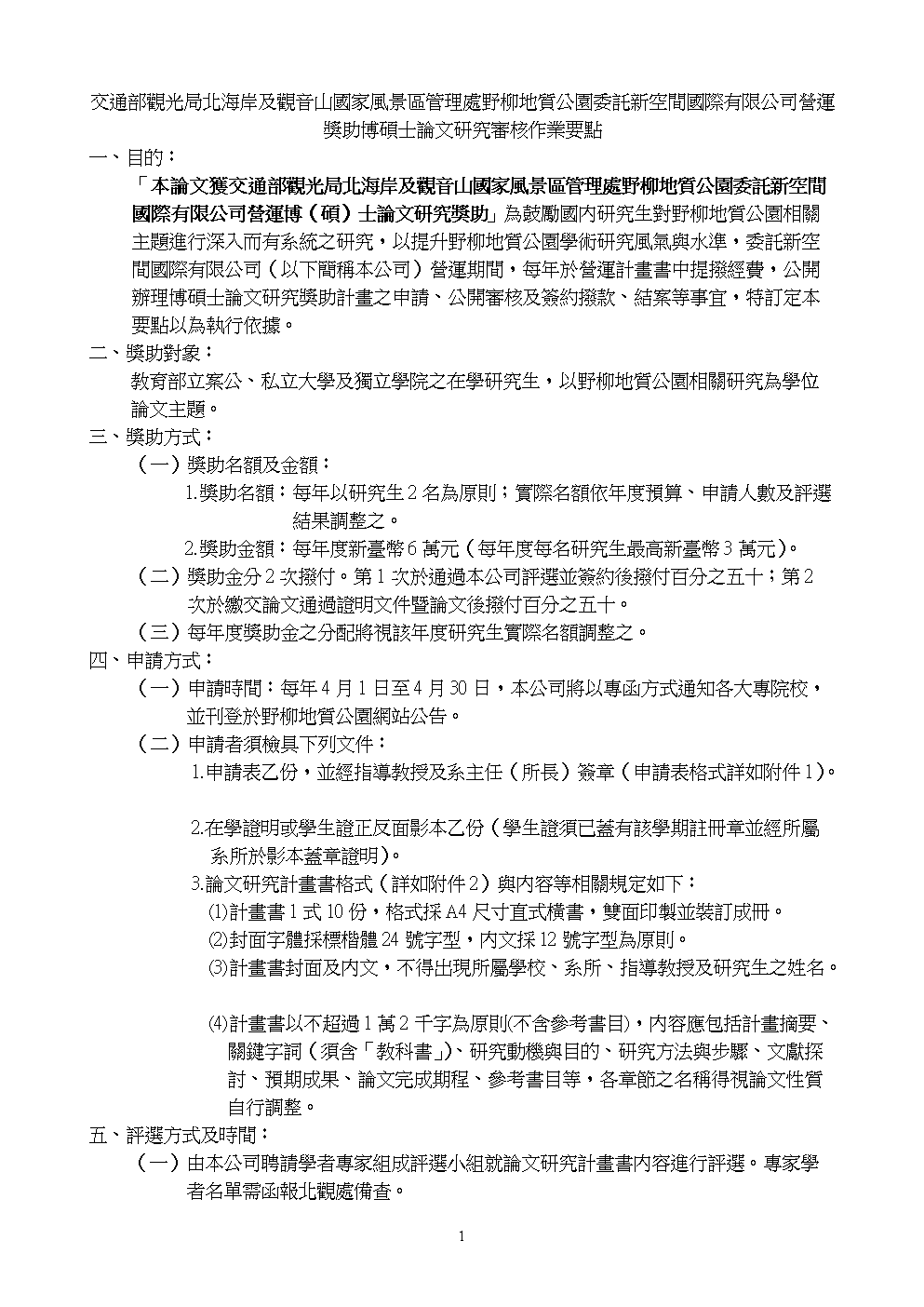 柳地質公園委托新空間國際有限公司營運獎助博碩士論文研.doc