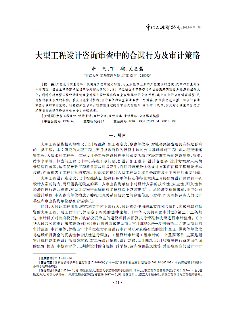 李遷,丁翔,吳嘉慧.PDF