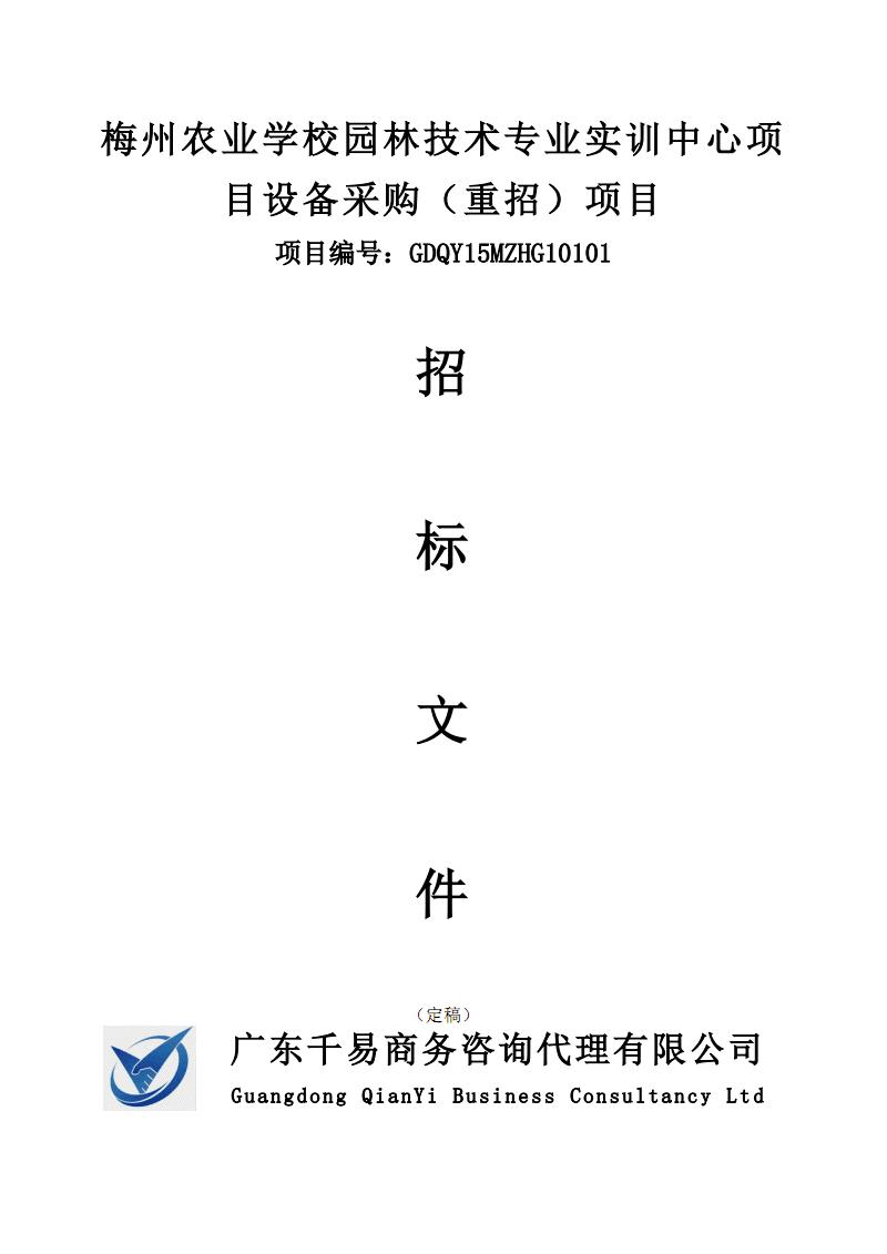 梅州農業學校園林技術專業實訓中心項目設備采購(重招)項.PDF