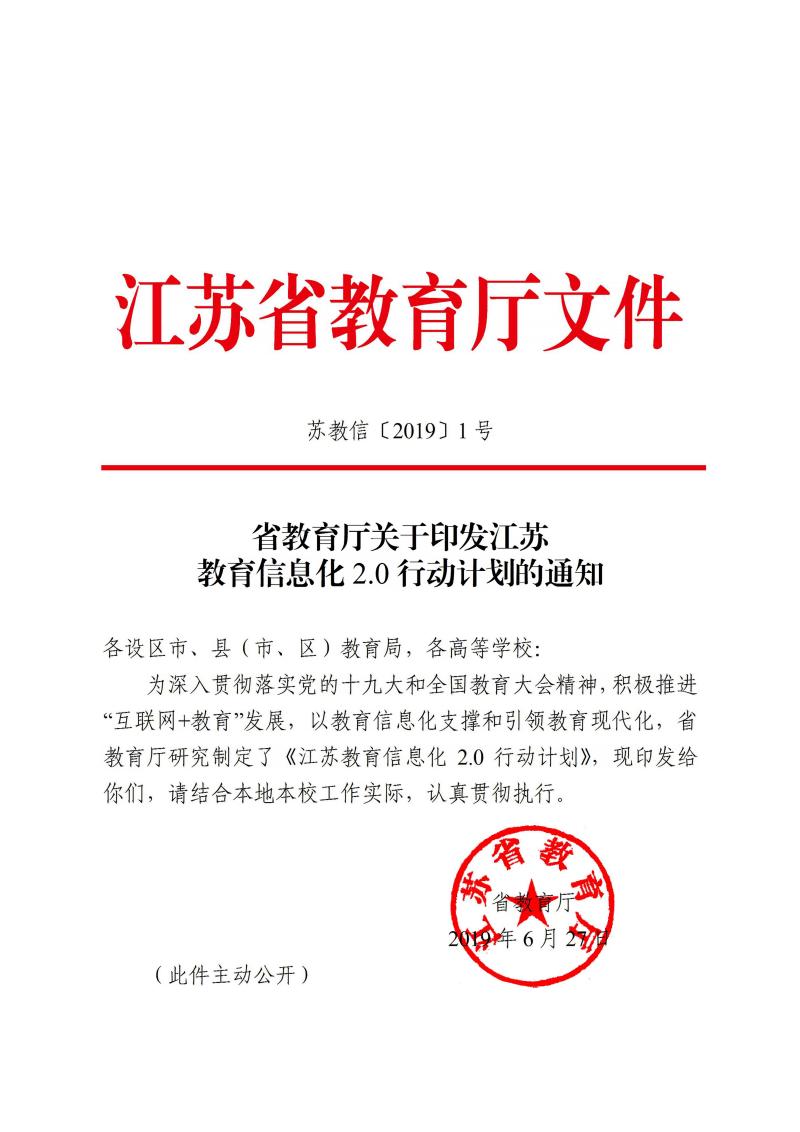 江蘇教育信息化2.0行動計劃.PDF