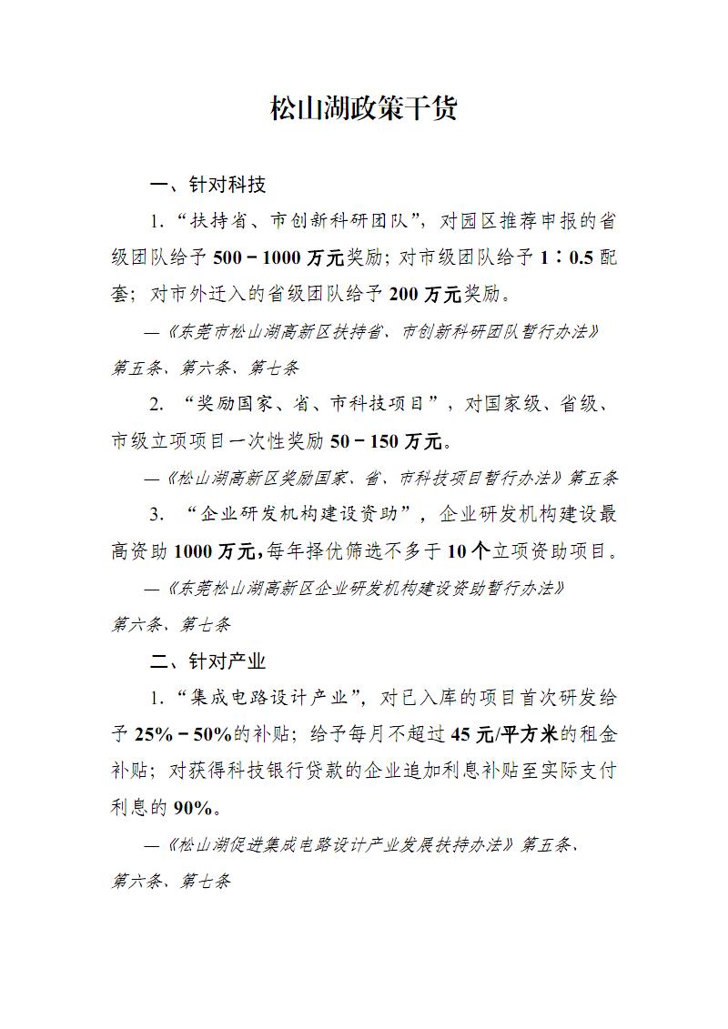 松山湖政策干貨.PDF