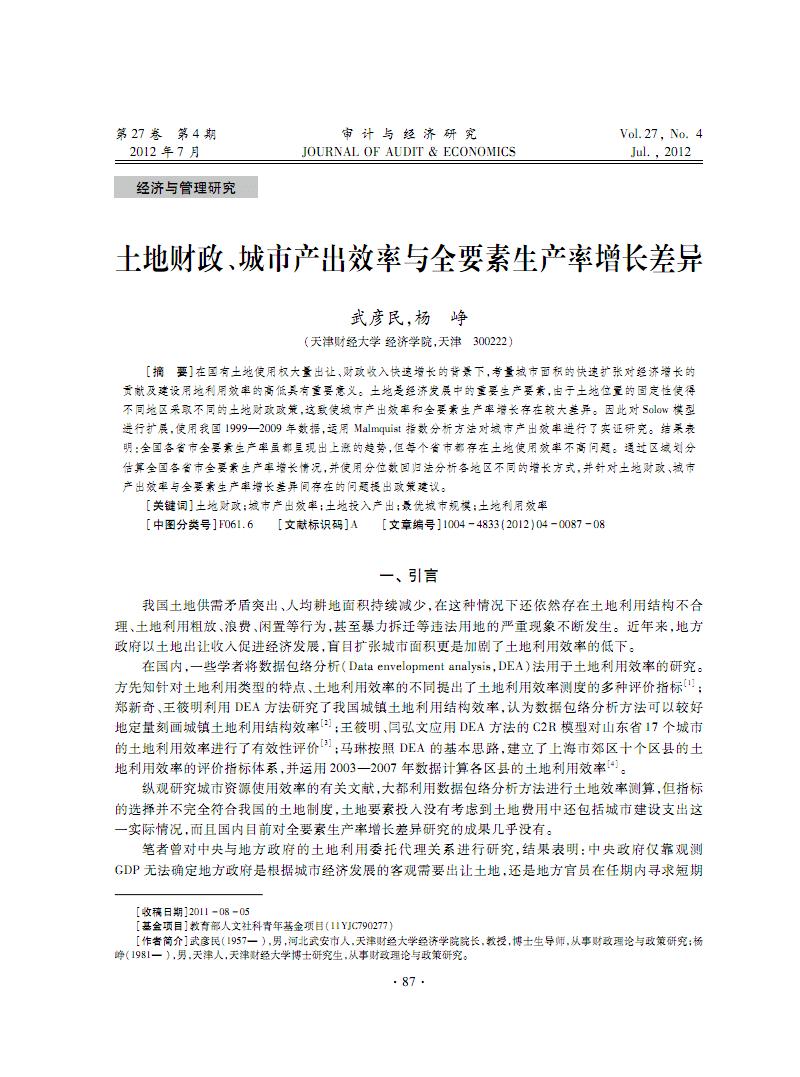 武彥民,楊崢.PDF