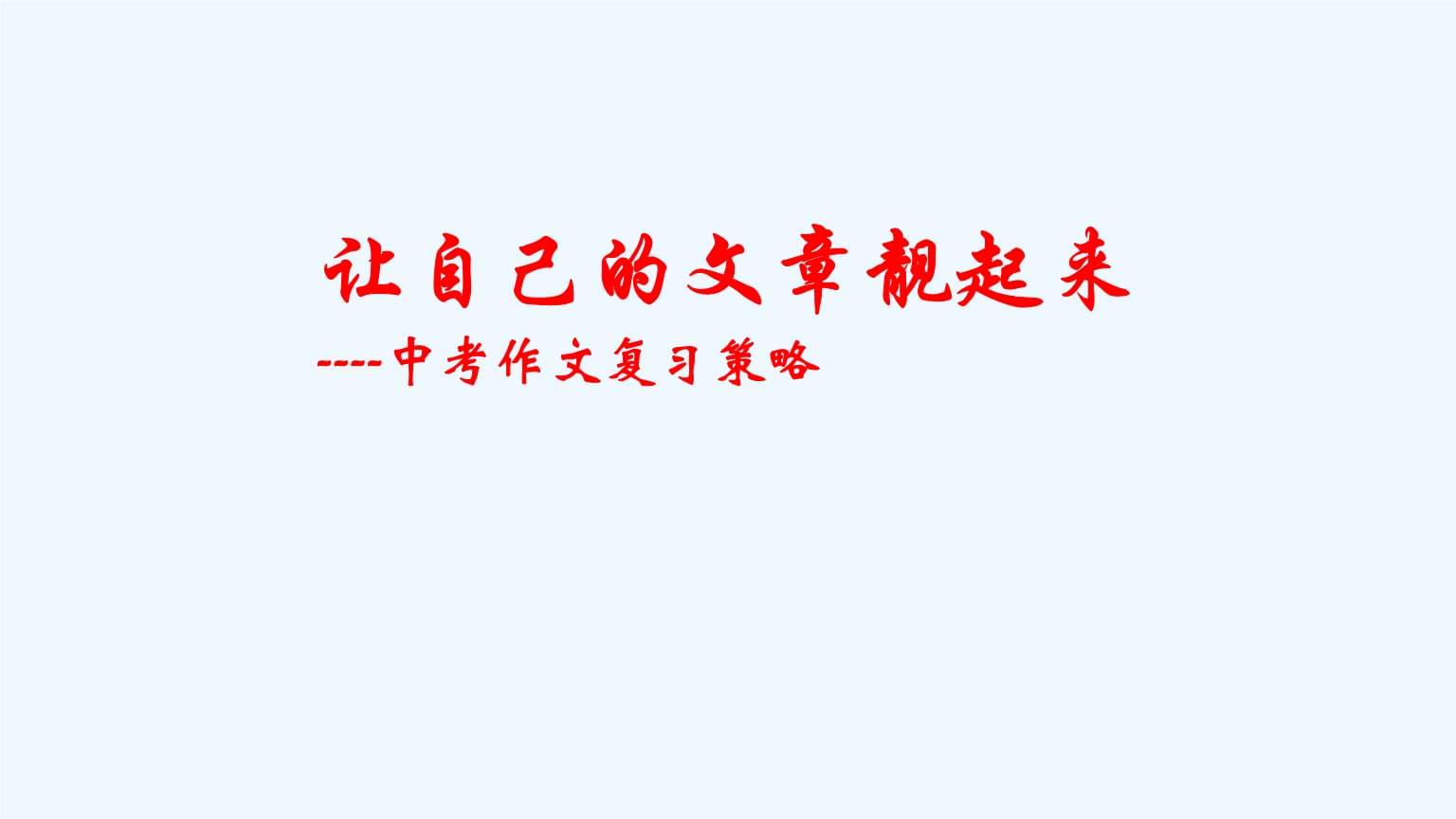 中考作文复习知识专题.ppt