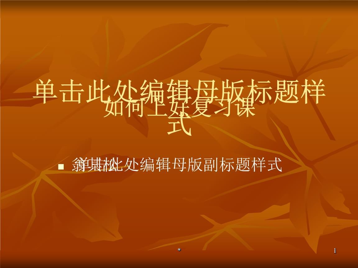 如何上好复习知识课.ppt