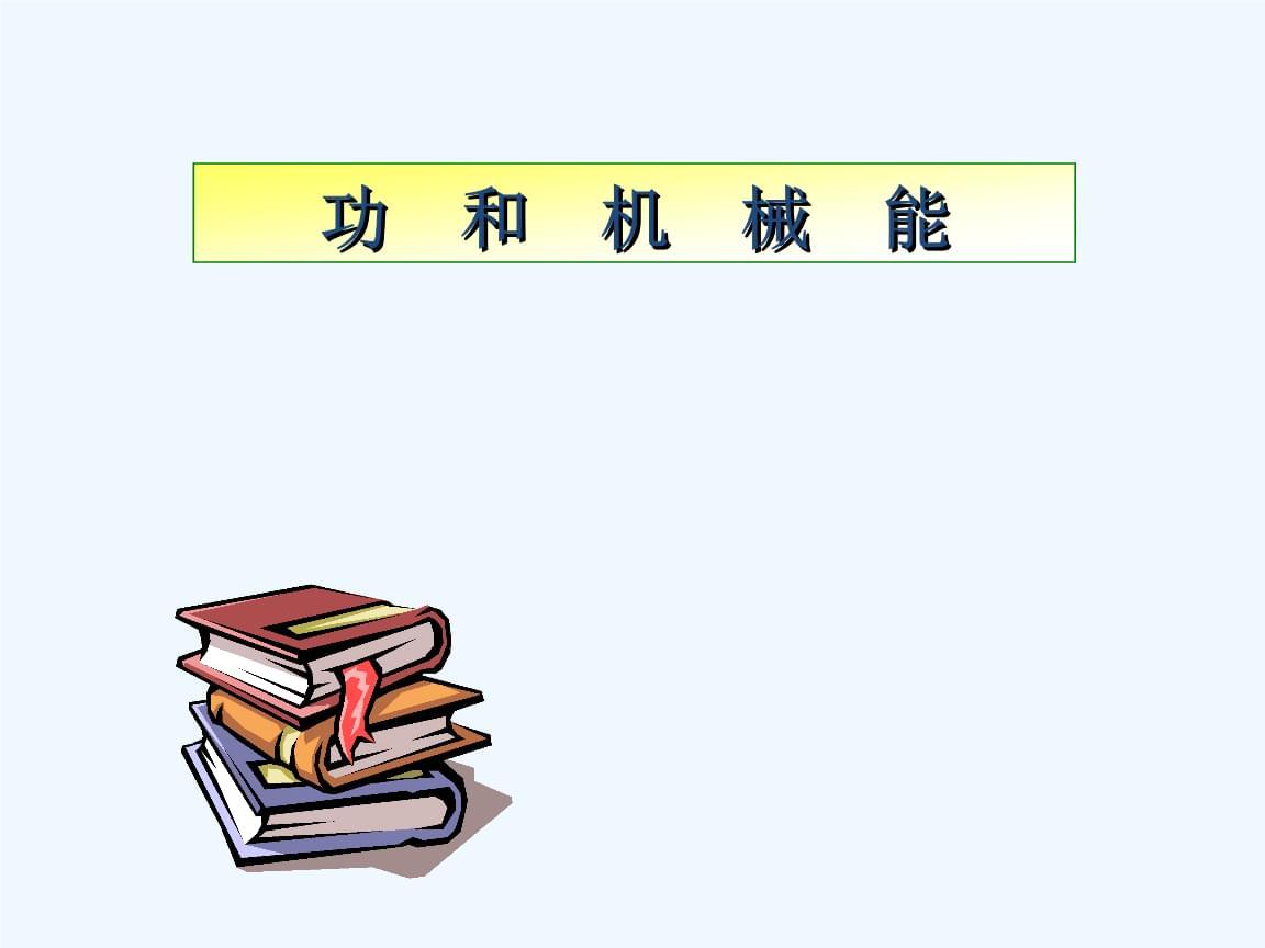 功和机械能复习知识的课件(上课用).ppt