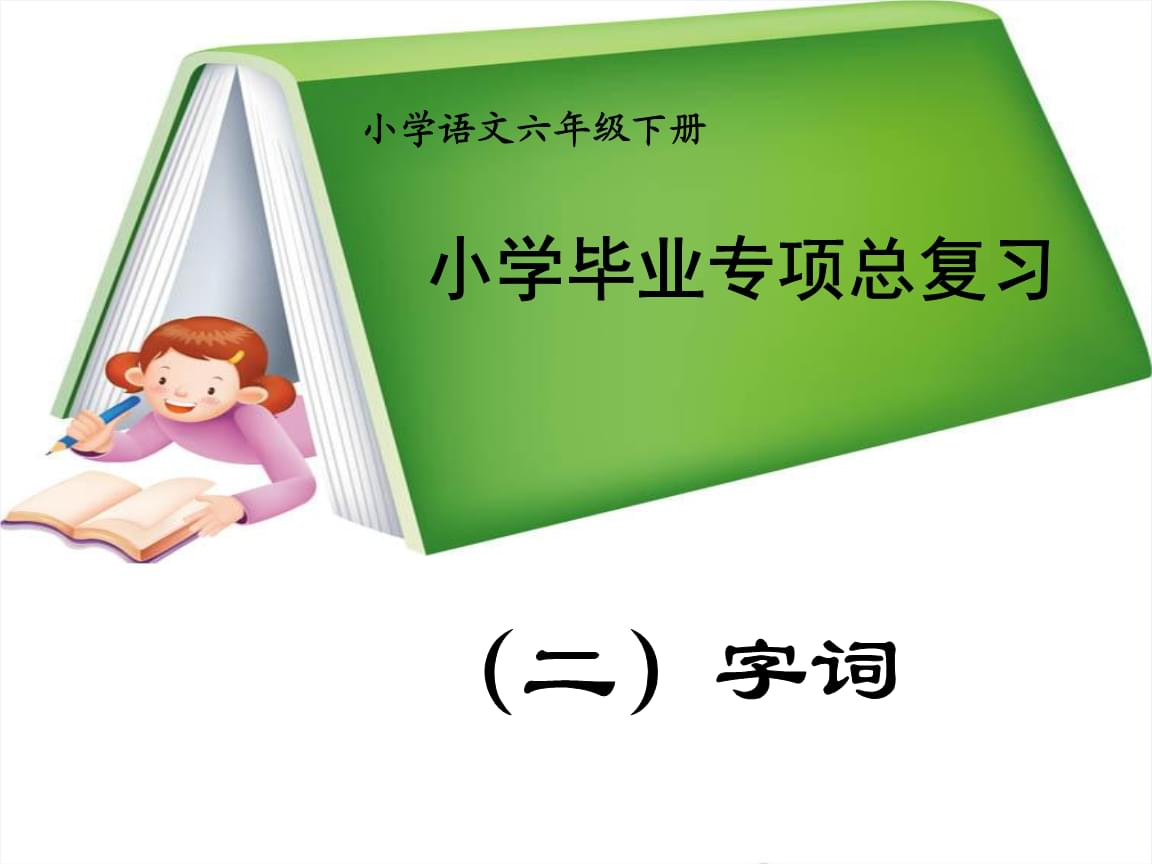 六年级语文知识字词总复习知识.ppt