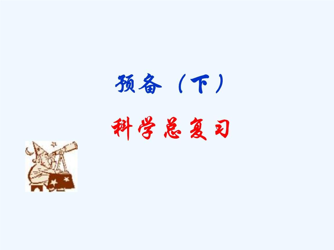 沪教版预备科学(下)总复习知识.ppt
