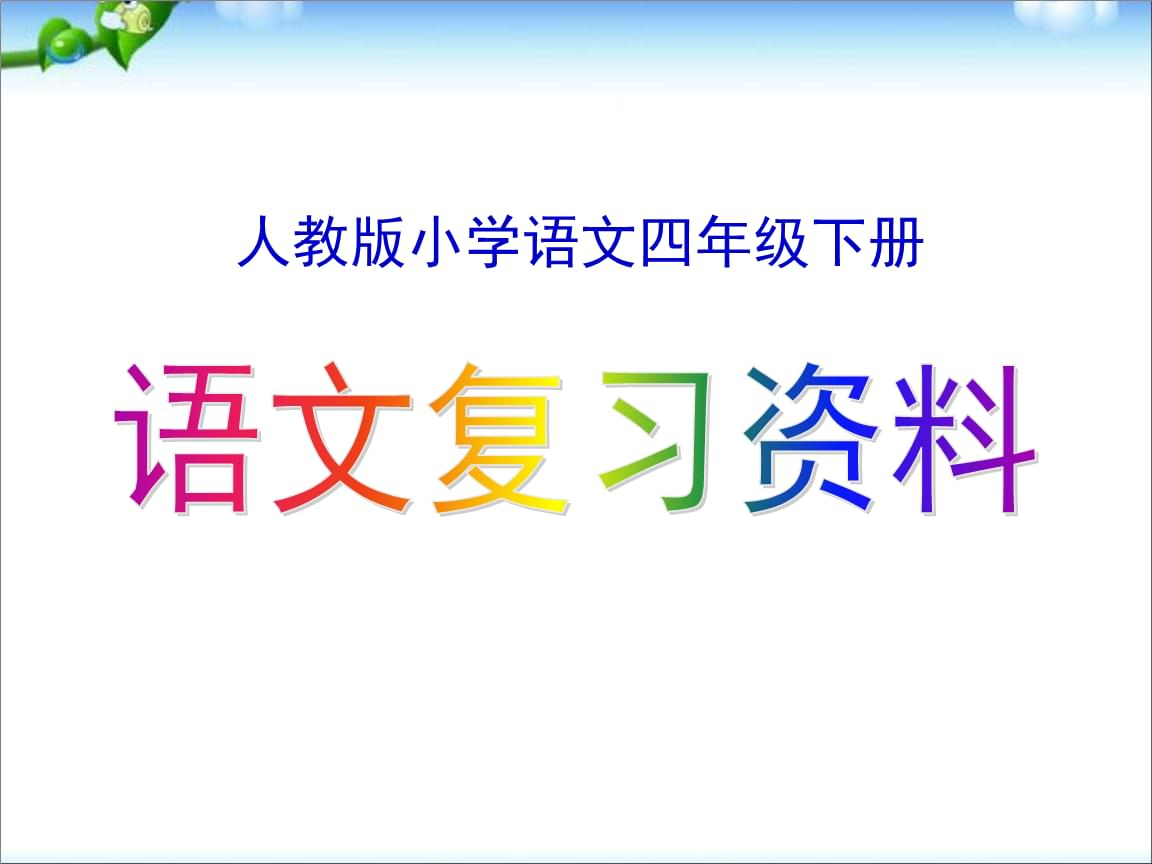 人教版四年级下册语文知识《期末复习知识资料》的课件.ppt