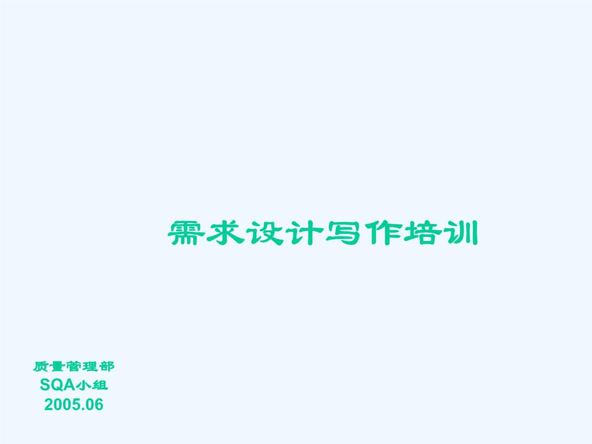 华为需求与设计工程文档写作(含模版).ppt