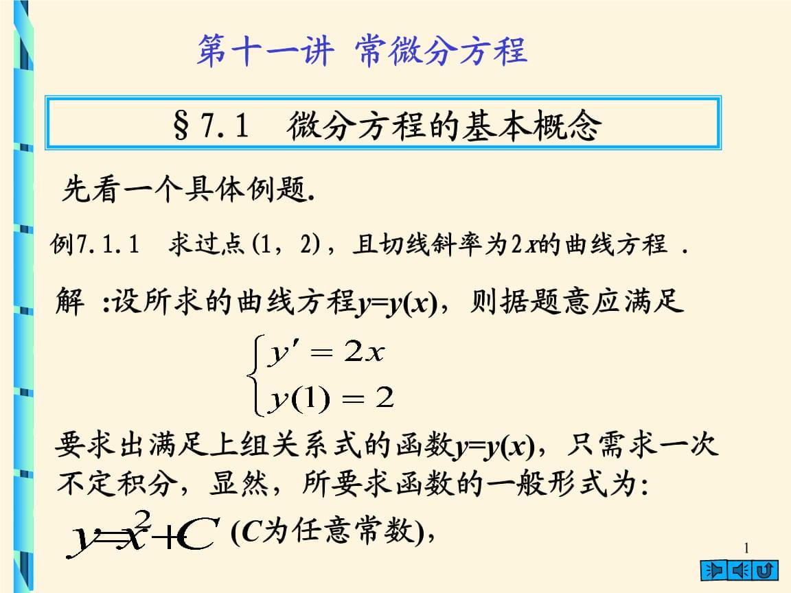 考研数学知识三讲义微分方程.ppt