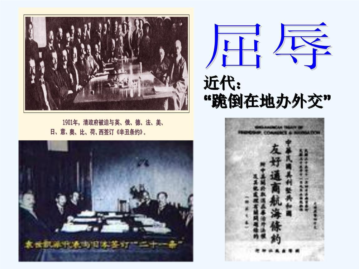 现代中国的对外关系-一轮复习知识.ppt