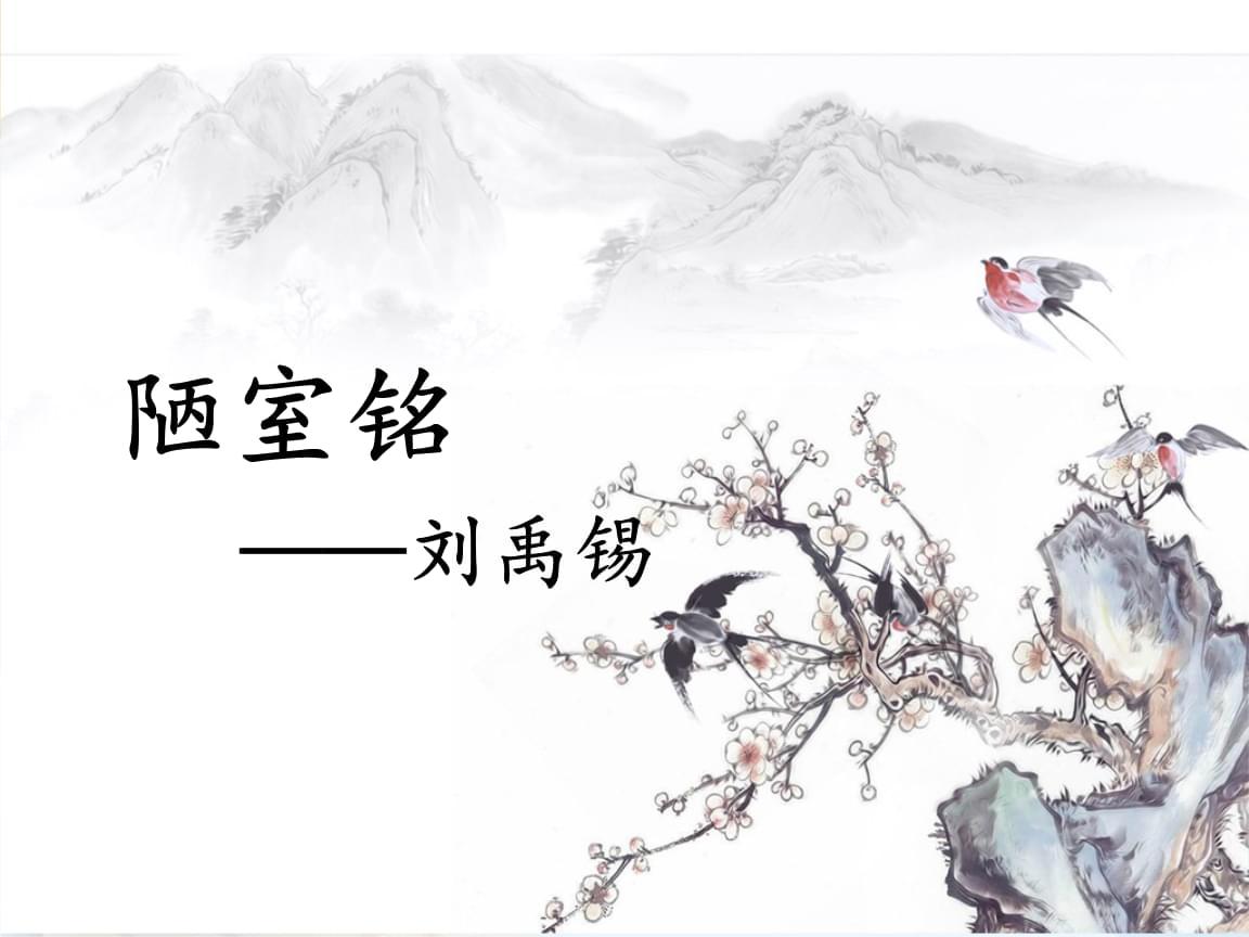 陋室铭_复习知识课的课件.ppt
