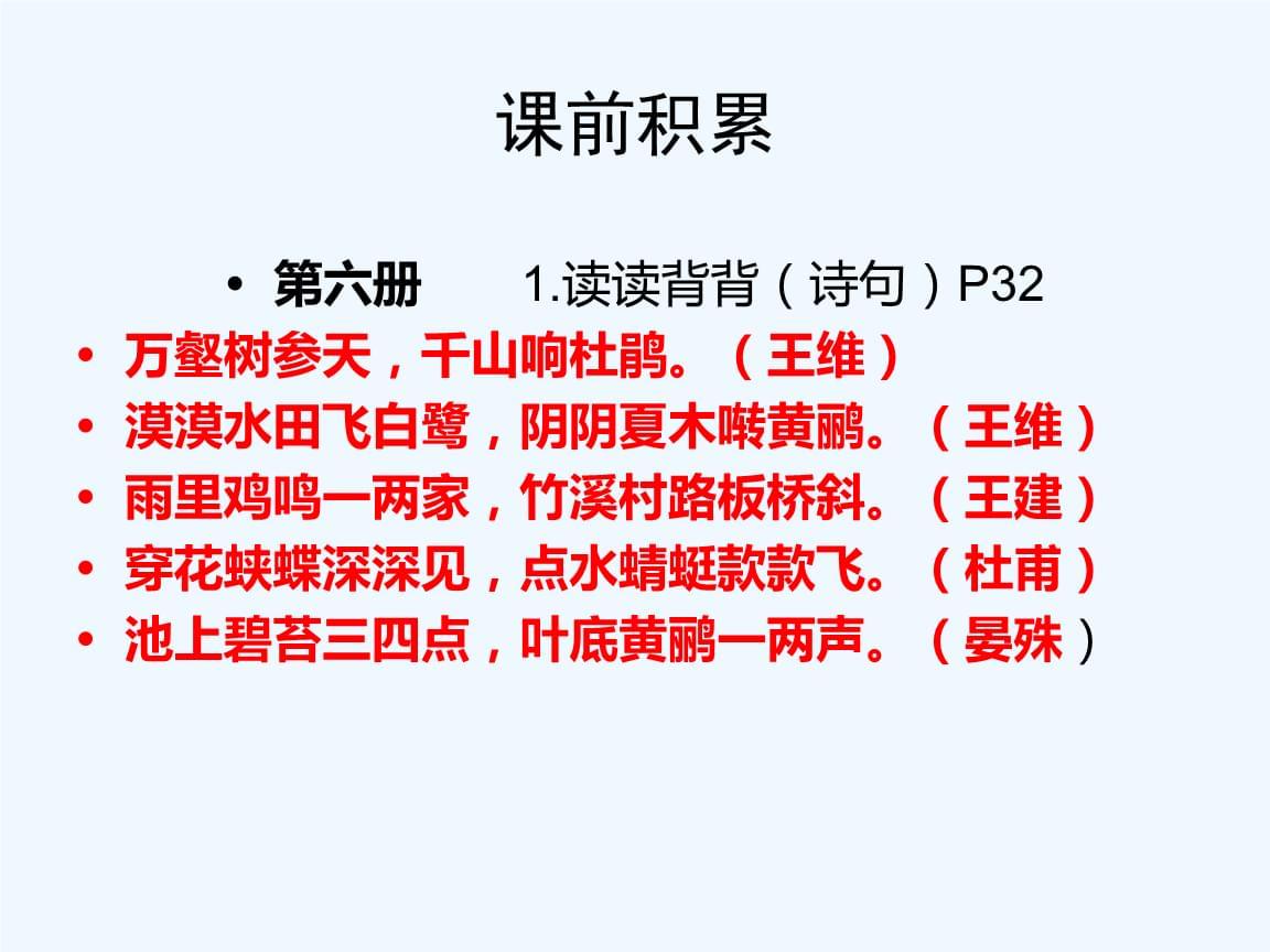 小升初语文知识复习知识(六)修辞手法.ppt
