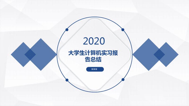 【新】大学生计算机实习报告总结.pdf