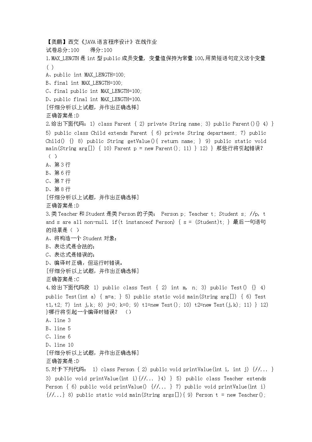 2019年秋西交《JAVA语言程序设计》在线作业答案.doc