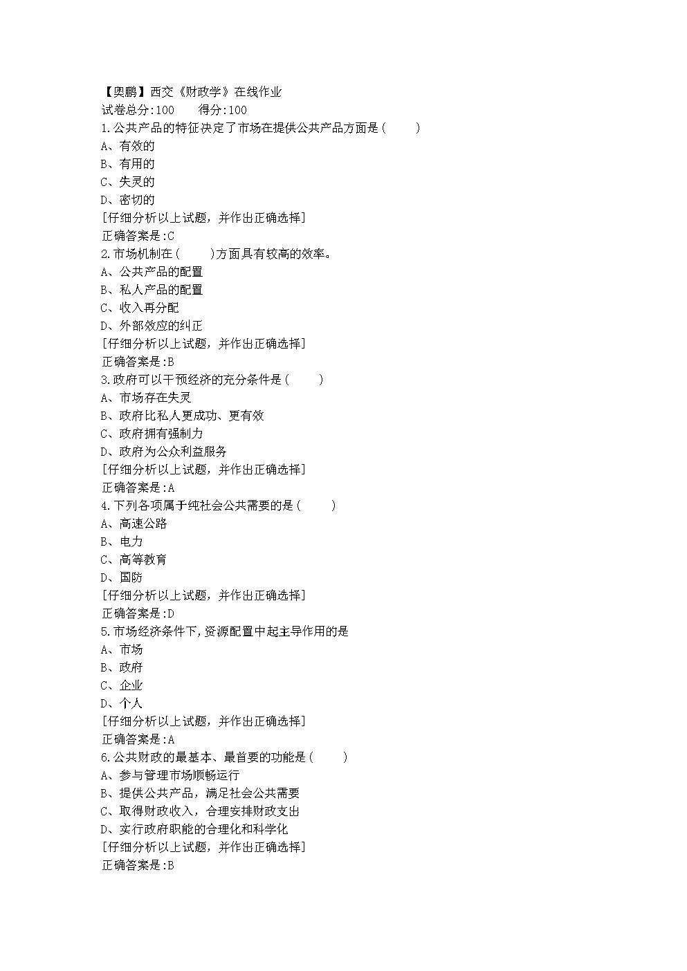 2019年秋西交《财政学》在线作业答案.doc