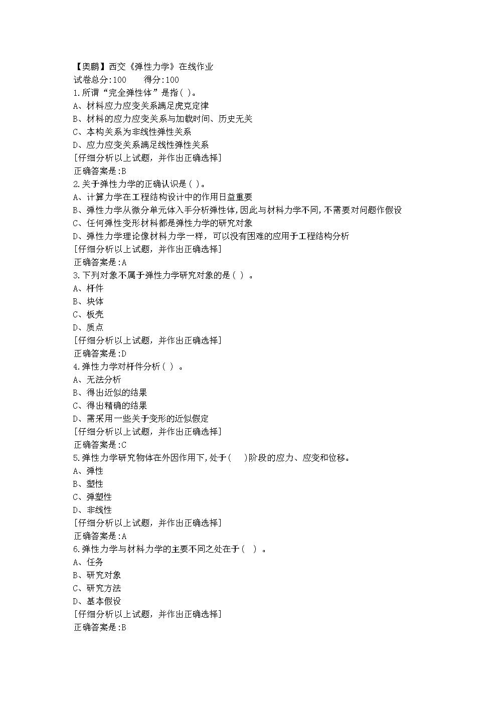 2019年秋西交《弹性力学》在线作业答案.doc