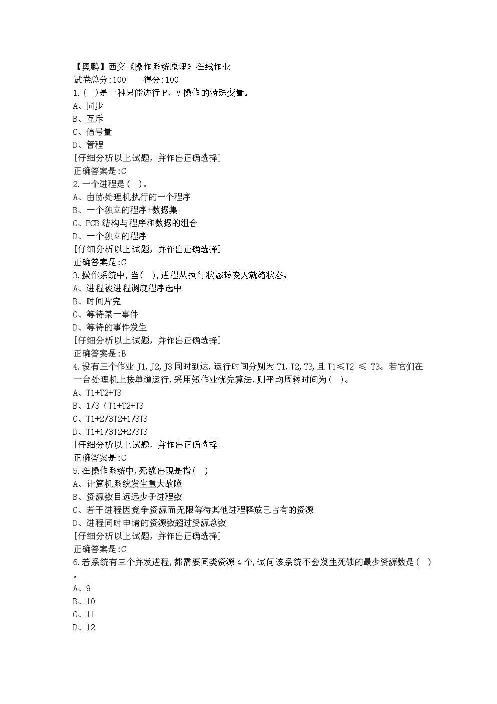 2019年秋西交《操作系统原理》在线作业答案3.doc