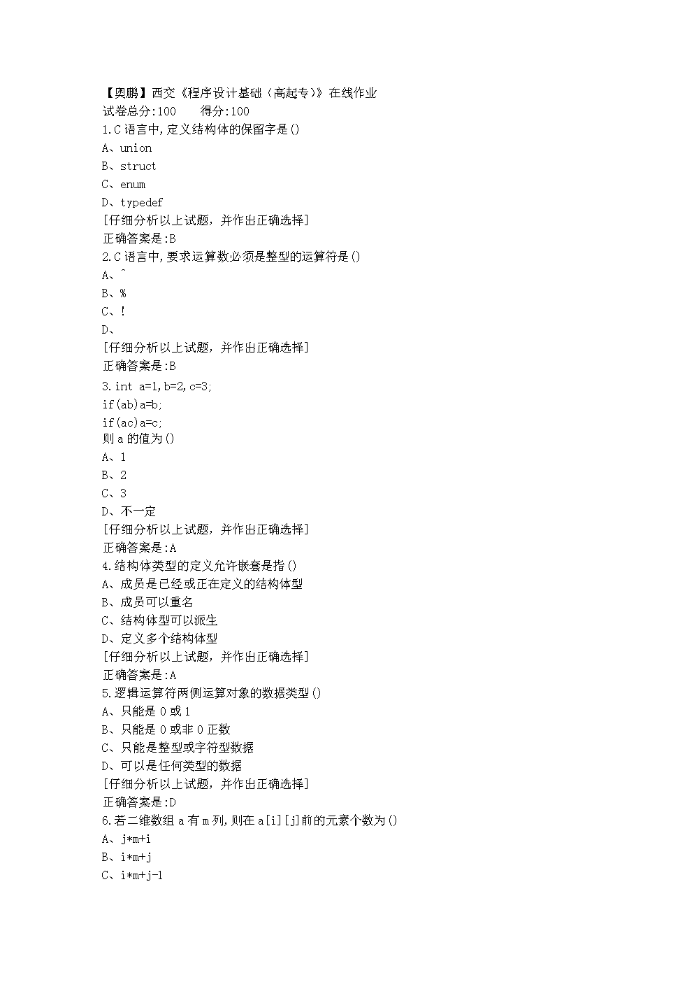 2019年秋西交《程序设计基础(高起专)》在线作业答案.doc
