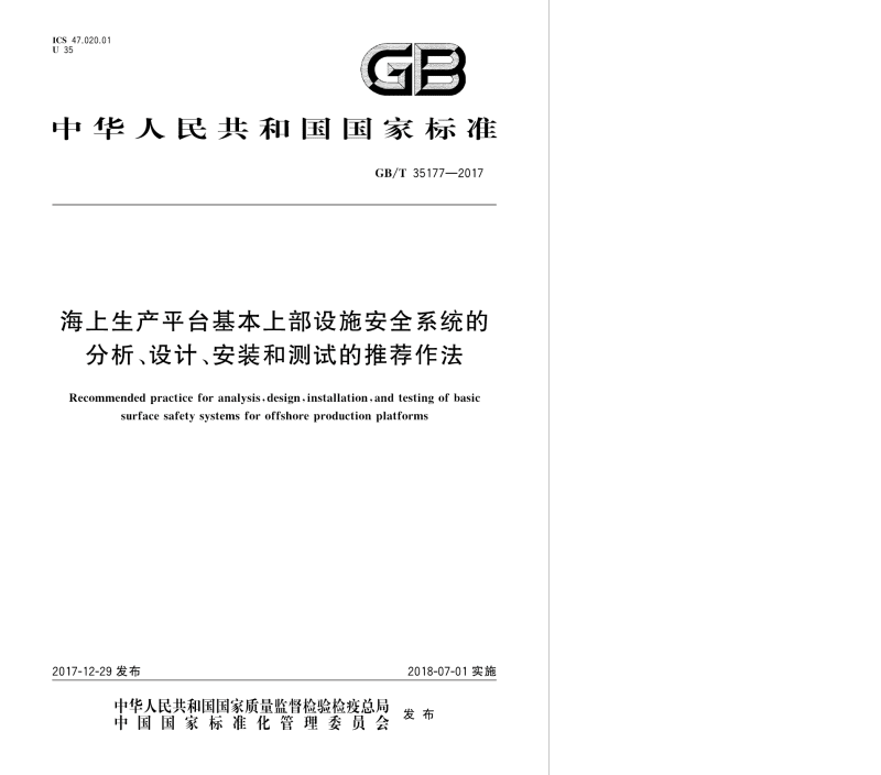 GBT_35177-2017 海上生产平台基本上部设施安全系统的分析、设计、安装和测试的推荐作法.pdf