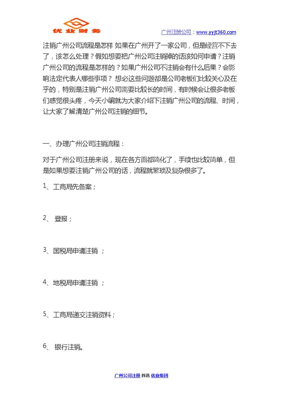 注销广州公司流程是怎样  优业集团.docx