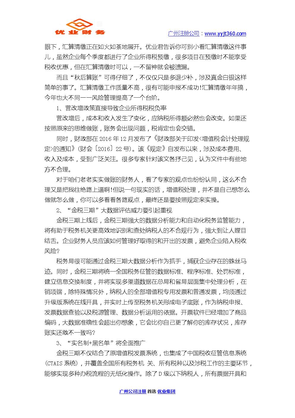 汇算清缴 优业集团.docx