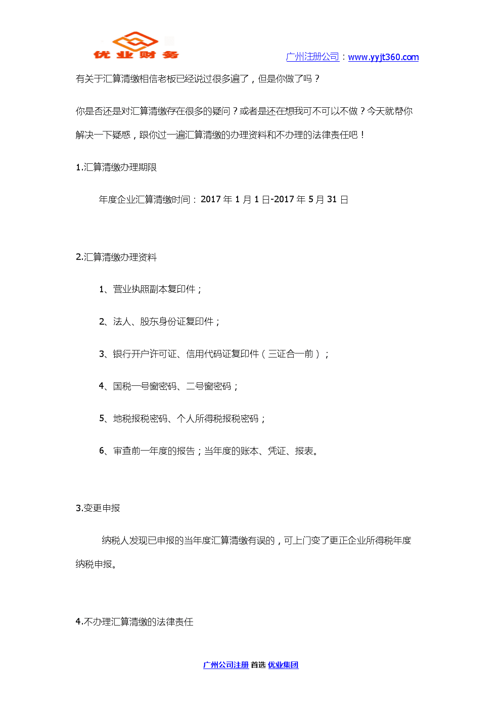 汇算清缴的注意事项 优业集团.docx