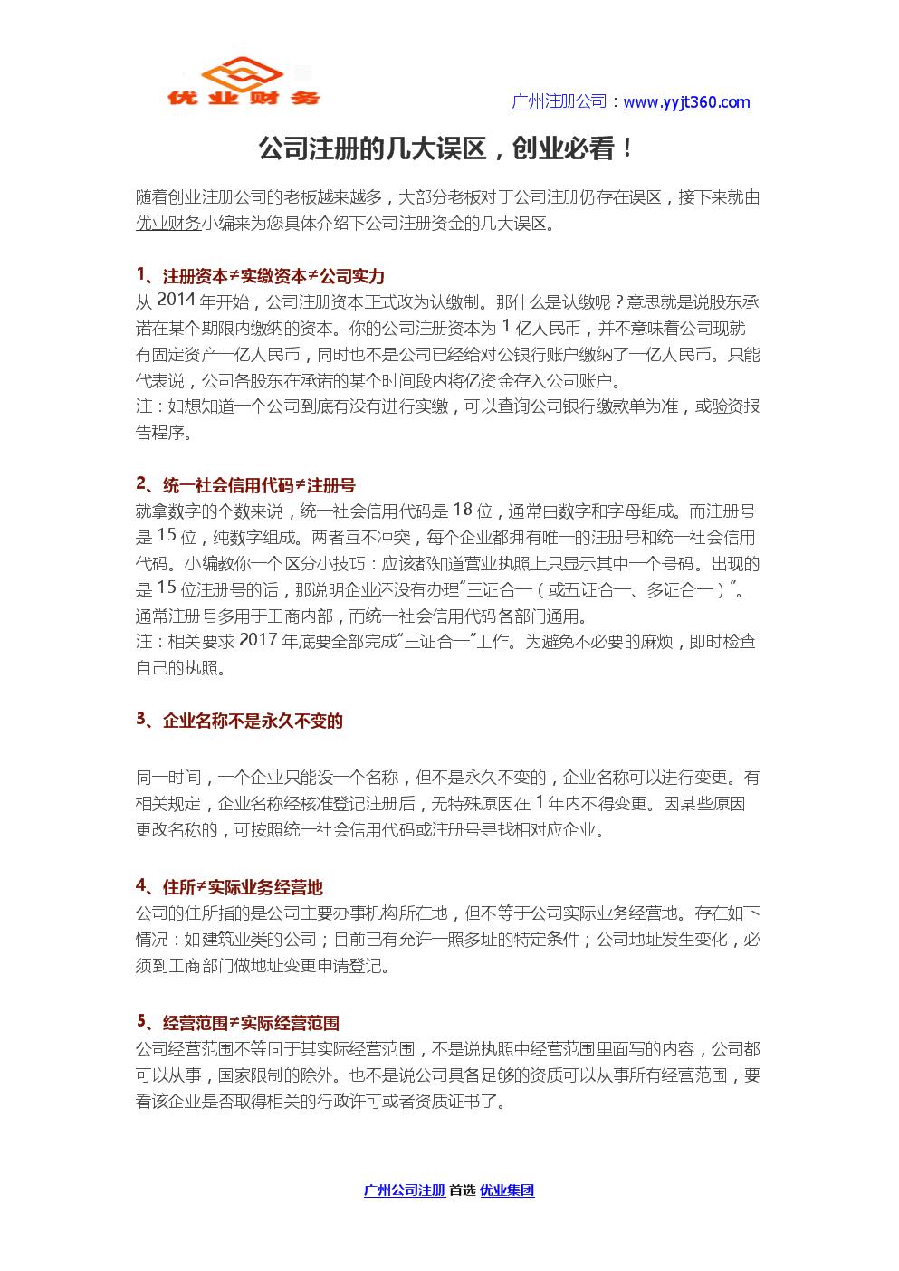 公司注册的几大误区,创业必看! 优业集团.docx