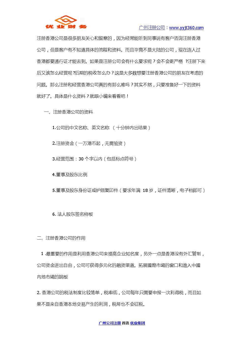 注册香港公司的流程及注意事项  优业集团.docx