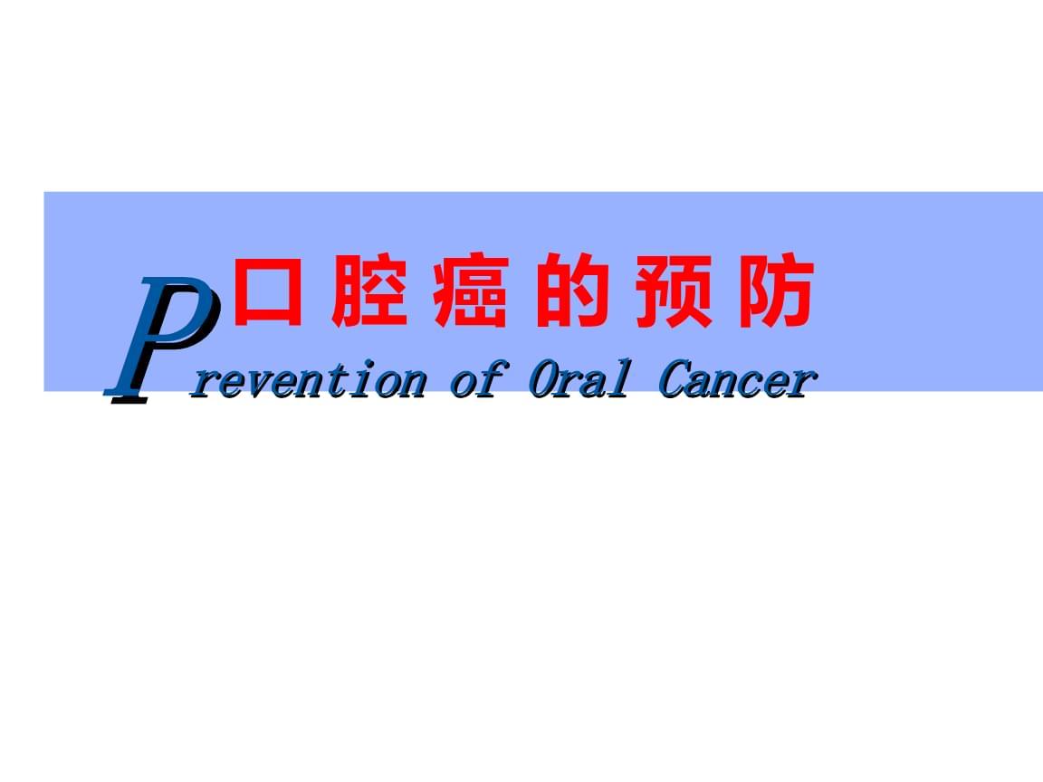 口腔癌的预防课件.ppt