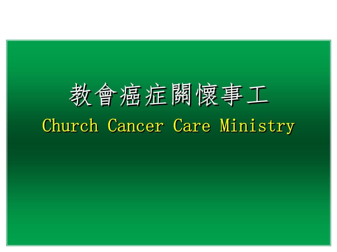 教會癌症關懷事工.ppt