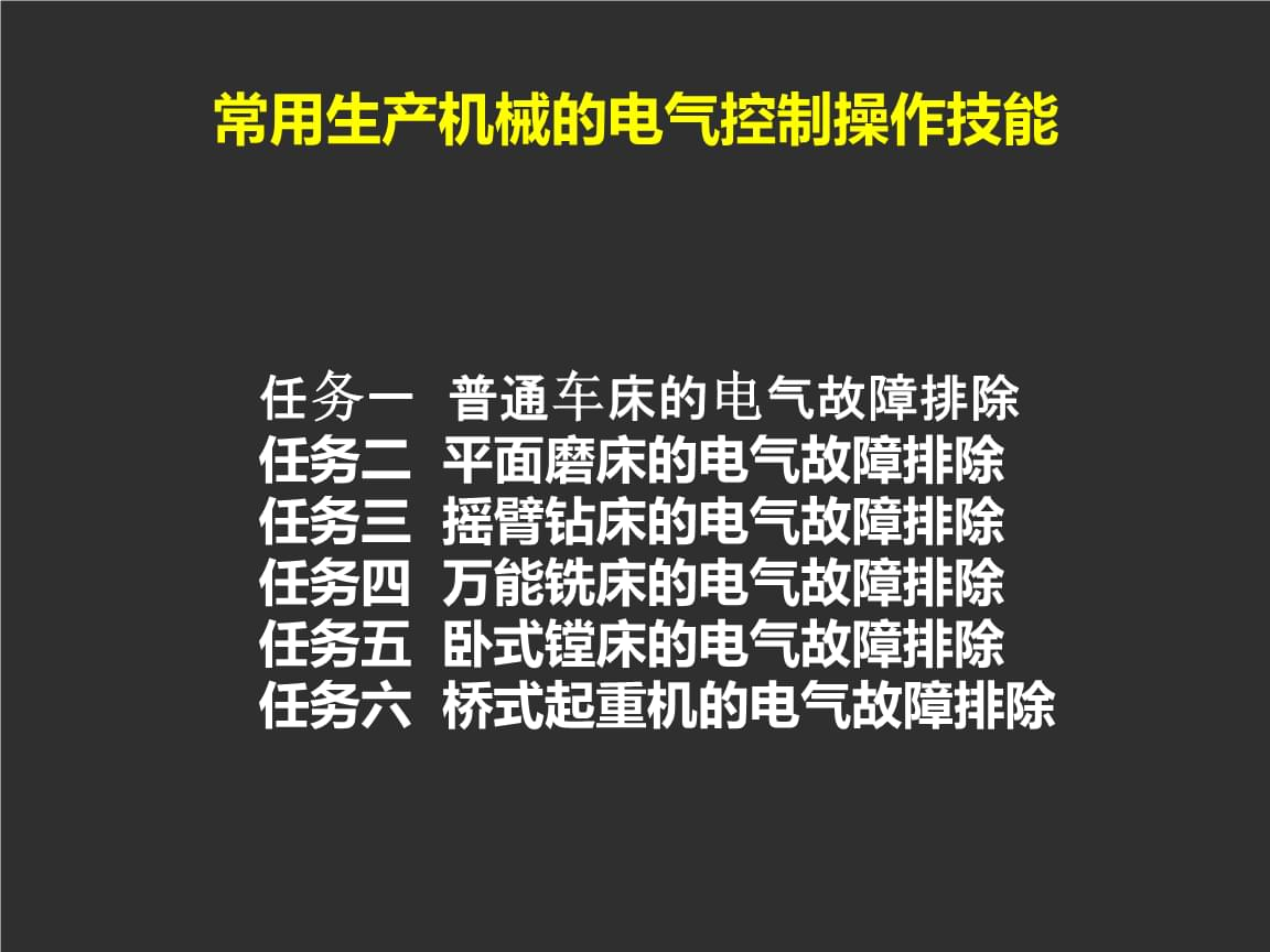 常用生产机械的电气控制操作技能培训讲义.ppt