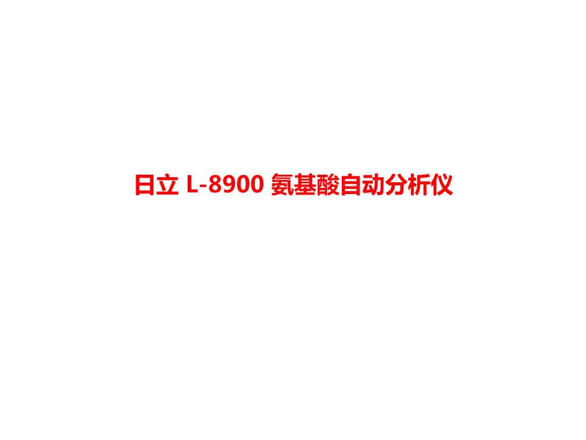 日立L-8900氨基酸自动分析仪.ppt