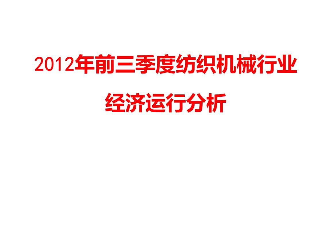 2012年前三季度纺织机械行业经济运行分析.ppt