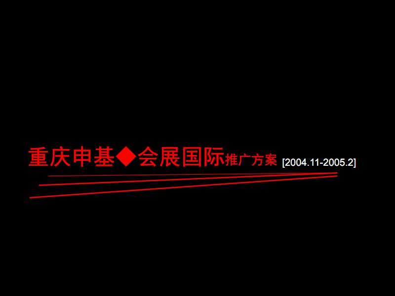 重庆申基会展国际推广方案.pdf