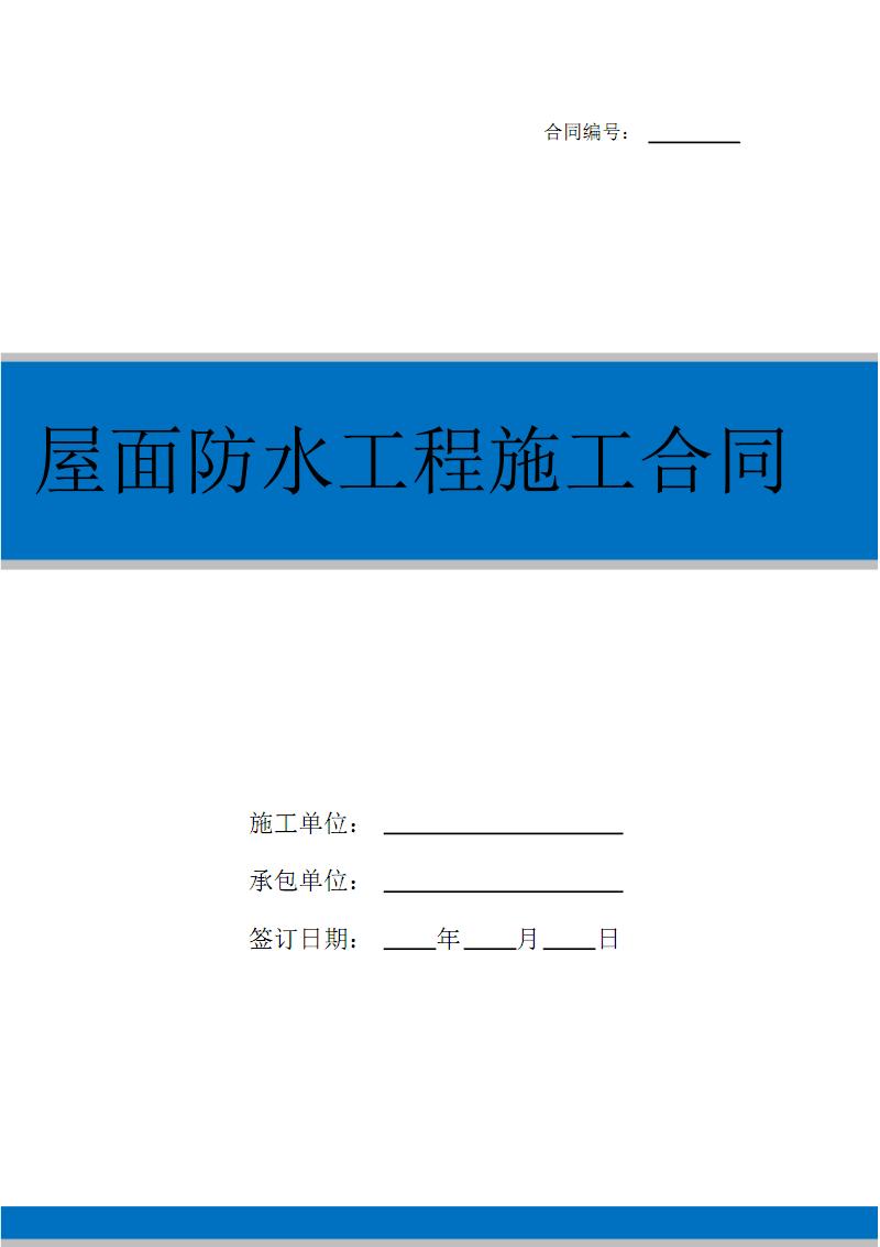 屋顶防水工程施工合同 范本.pdf