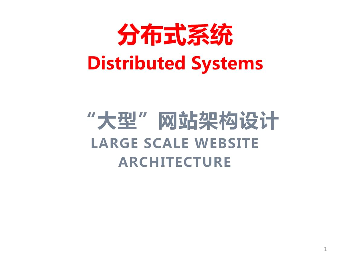 """分布式系统-""""大型""""网站架构设计讲义.pptx"""