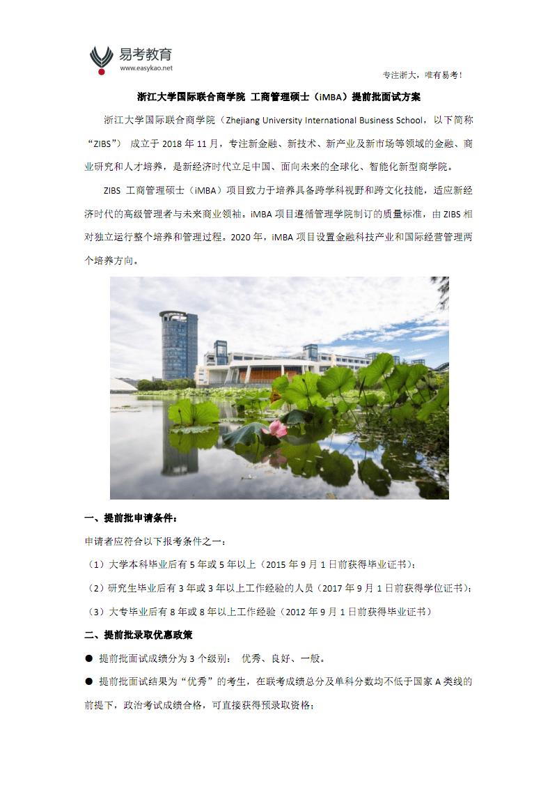 2020浙大iMBA提前批面试流程内容方案.pdf