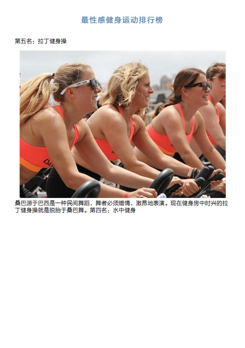 最性感健身运动排行榜.pdf